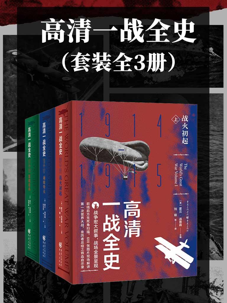 高清一战全史(全三册)