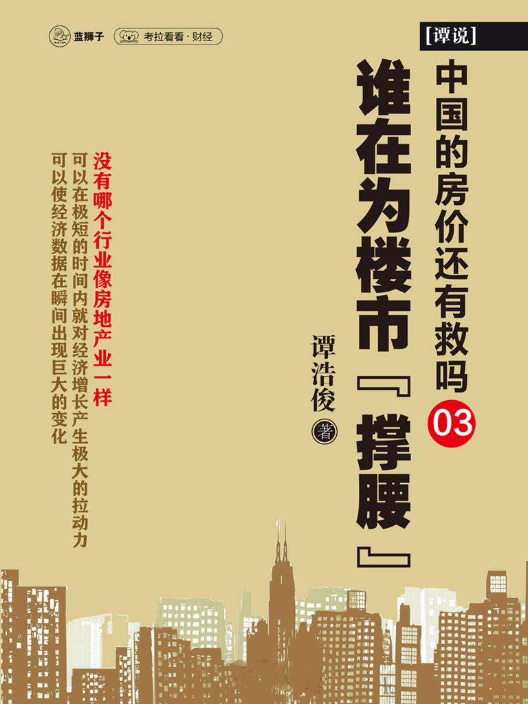 中国的房价还有救吗 03:谁在为楼市『撑腰』