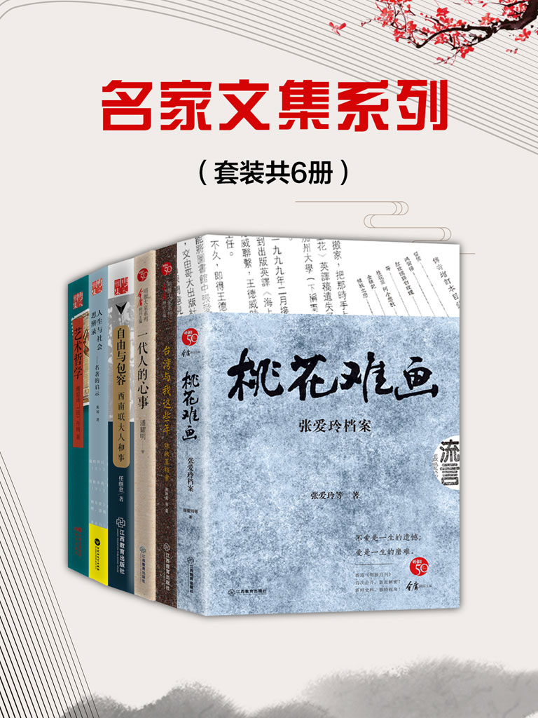 名家文集系列(共六册)