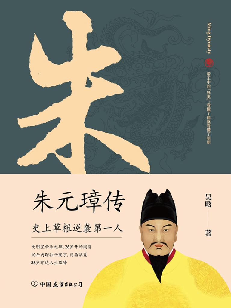 朱元璋传:布衣天子,异类帝王,看懂他就看懂了明朝