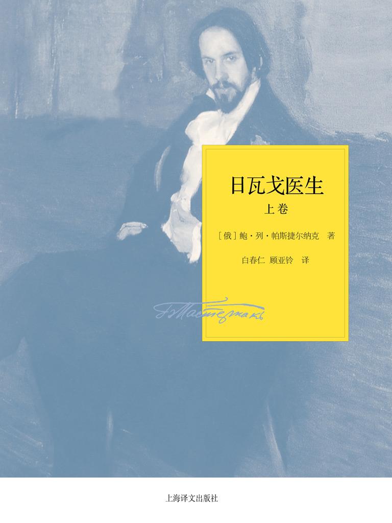 日瓦戈医生 上册(帕斯捷尔纳克作品系列)