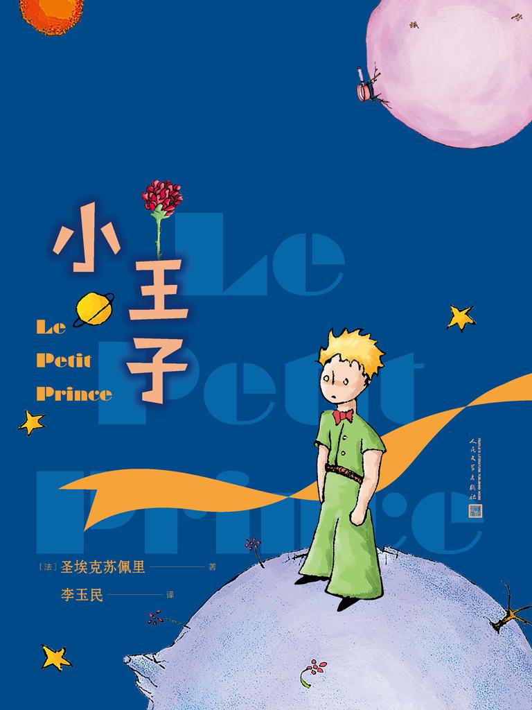 小王子(彩色插图本)