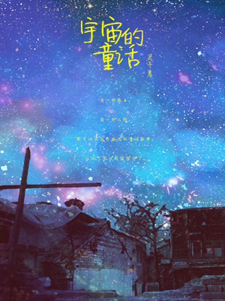 宇宙的童话(千种豆瓣高分原创作品·看小说)