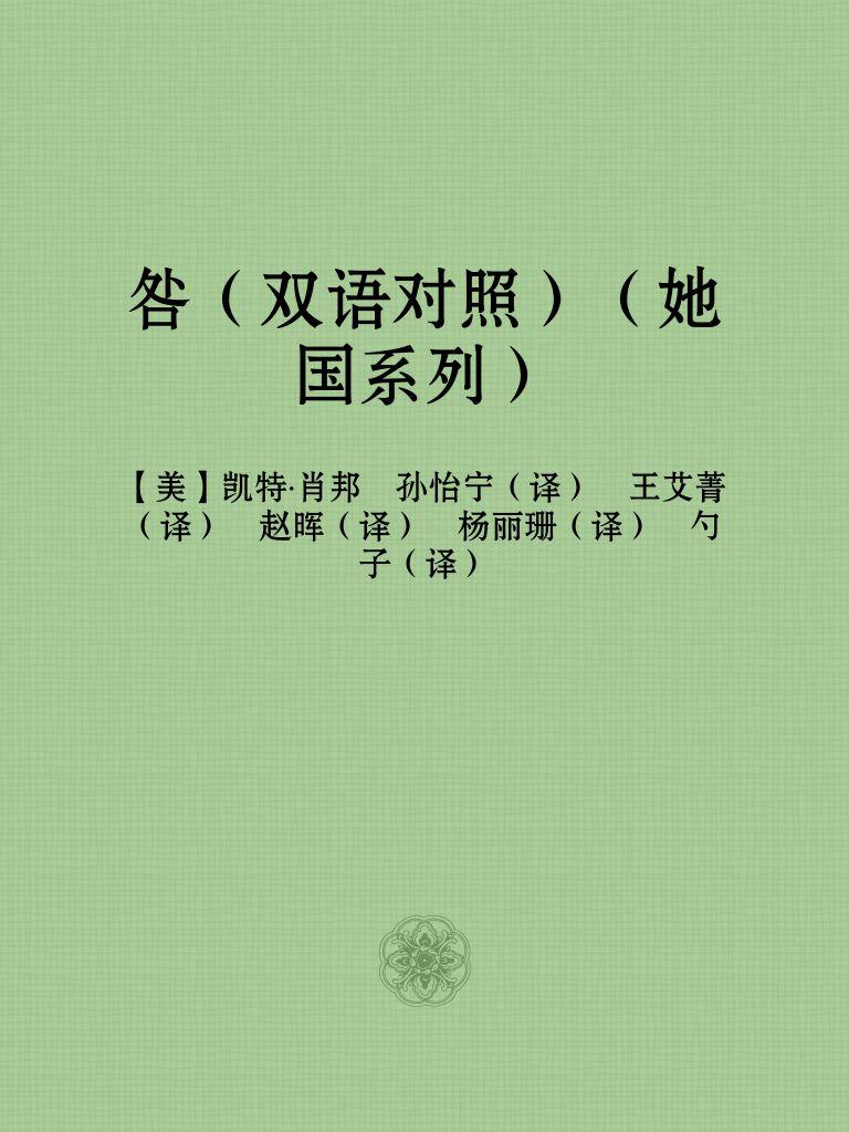 咎(双语对照)(她国系列)
