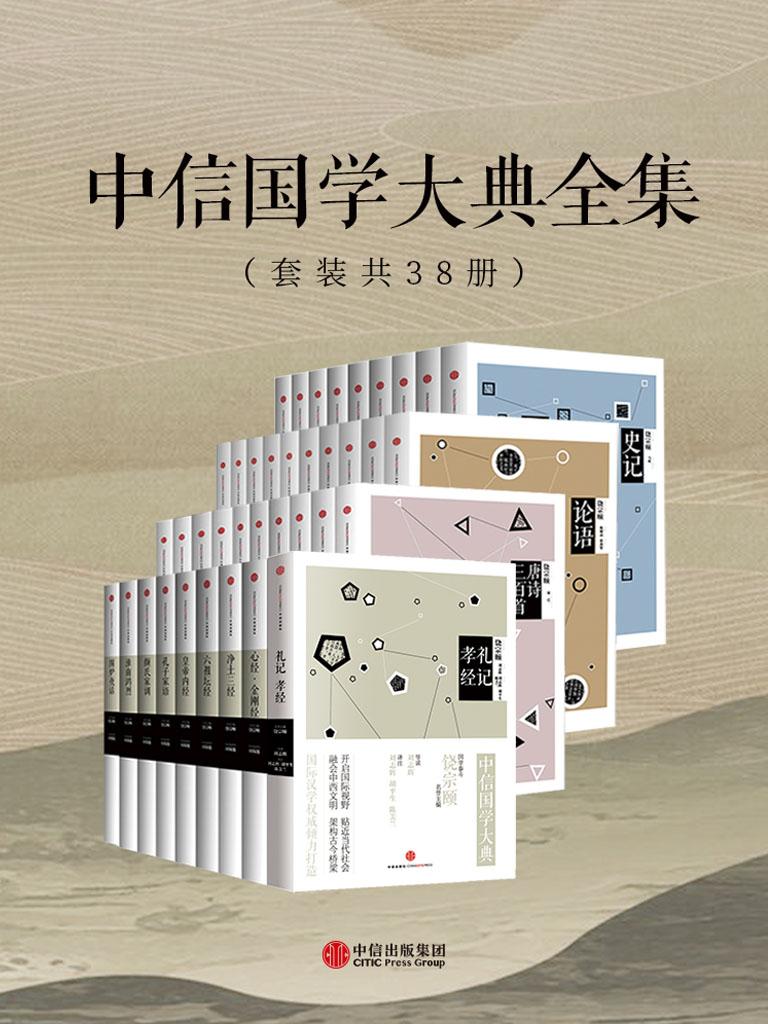 中信国学大典全集(套装共38册)