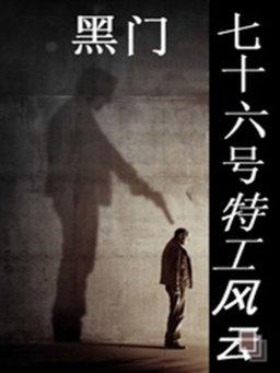 黑门(千种豆瓣高分原创作品·看小说)