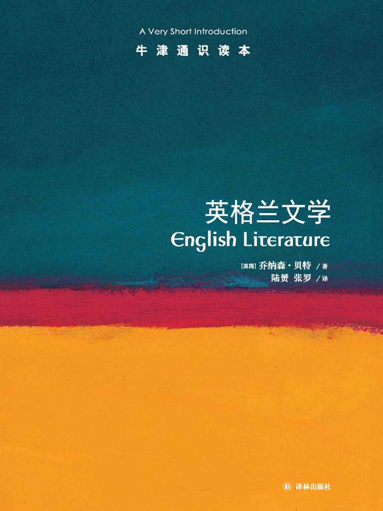 牛津通识读本:英格兰文学(中文版)