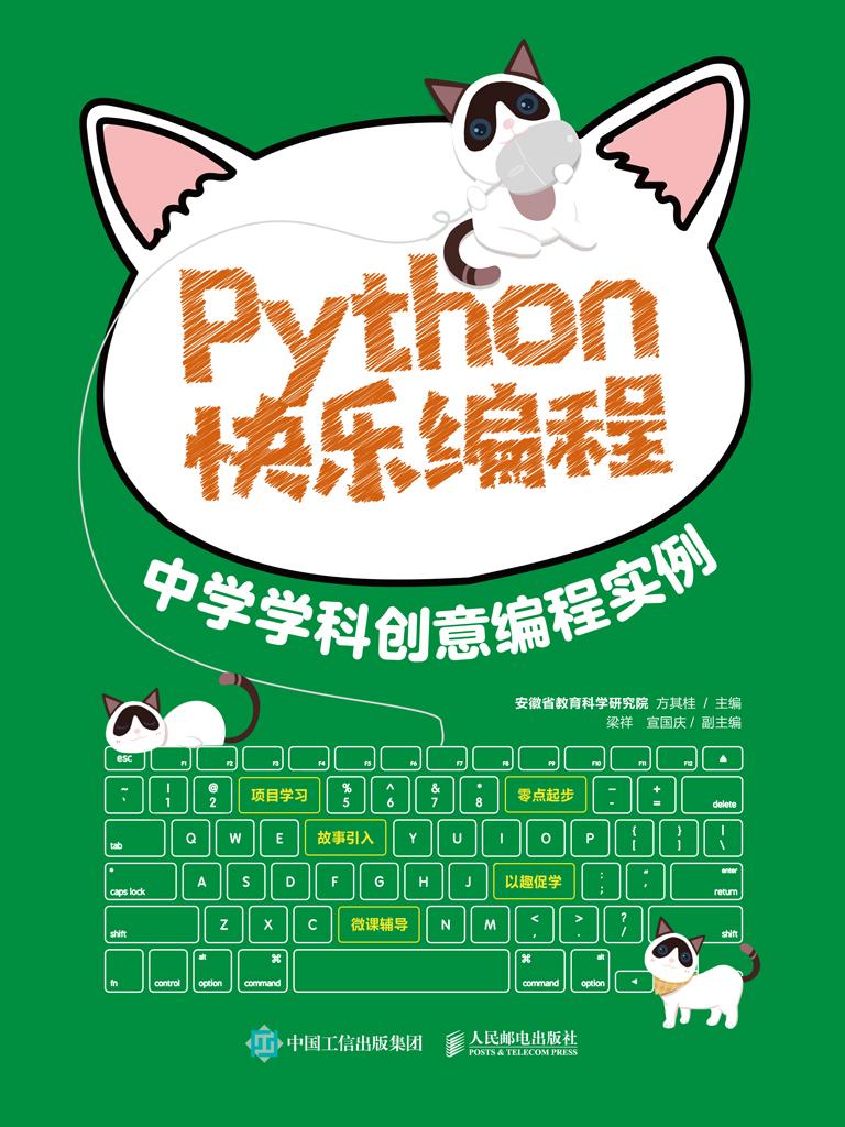 Python快乐编程:中学学科创意编程实例