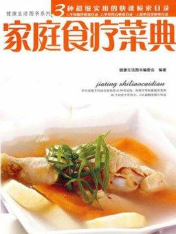 健康生活图书系列 家庭食疗菜典