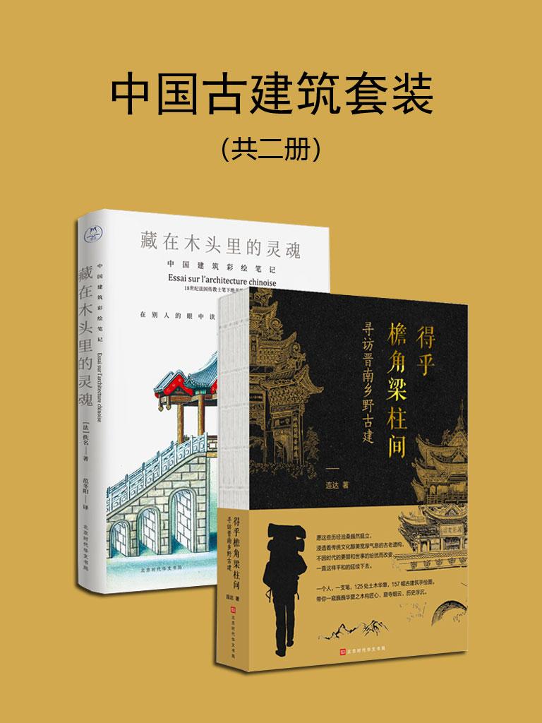 中国古建筑套装(共二册)