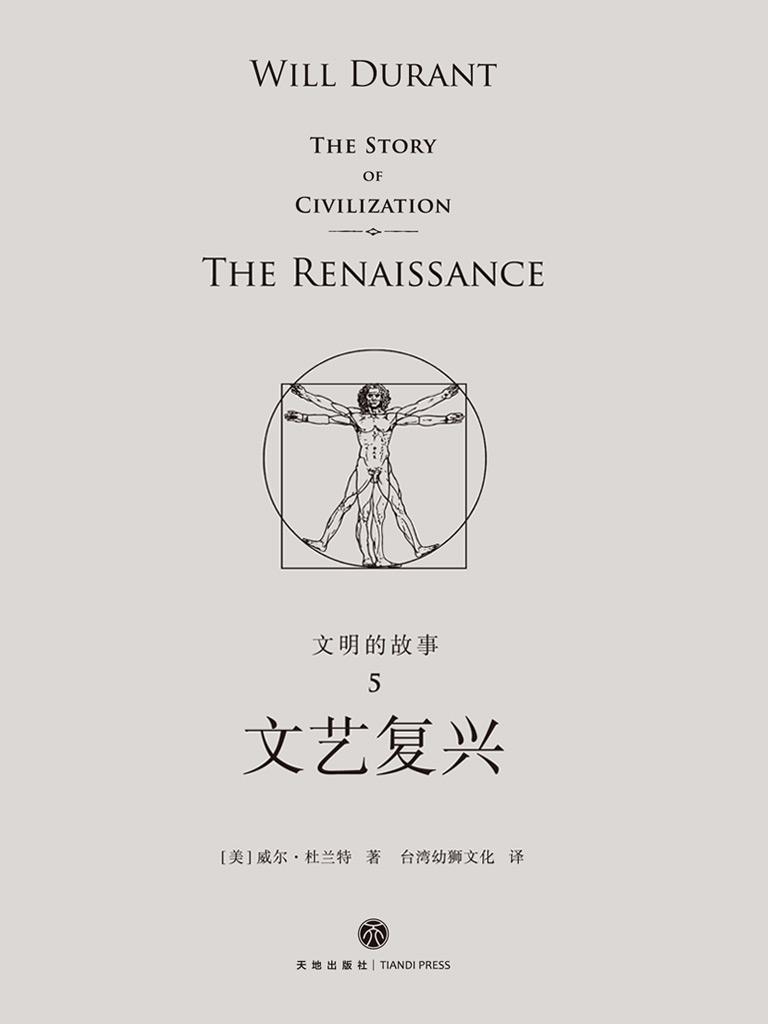 文明的故事 5:文艺复兴