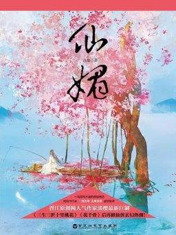 仙媚(全二册)