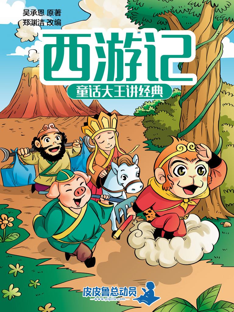 西游记(童话大王讲经典)