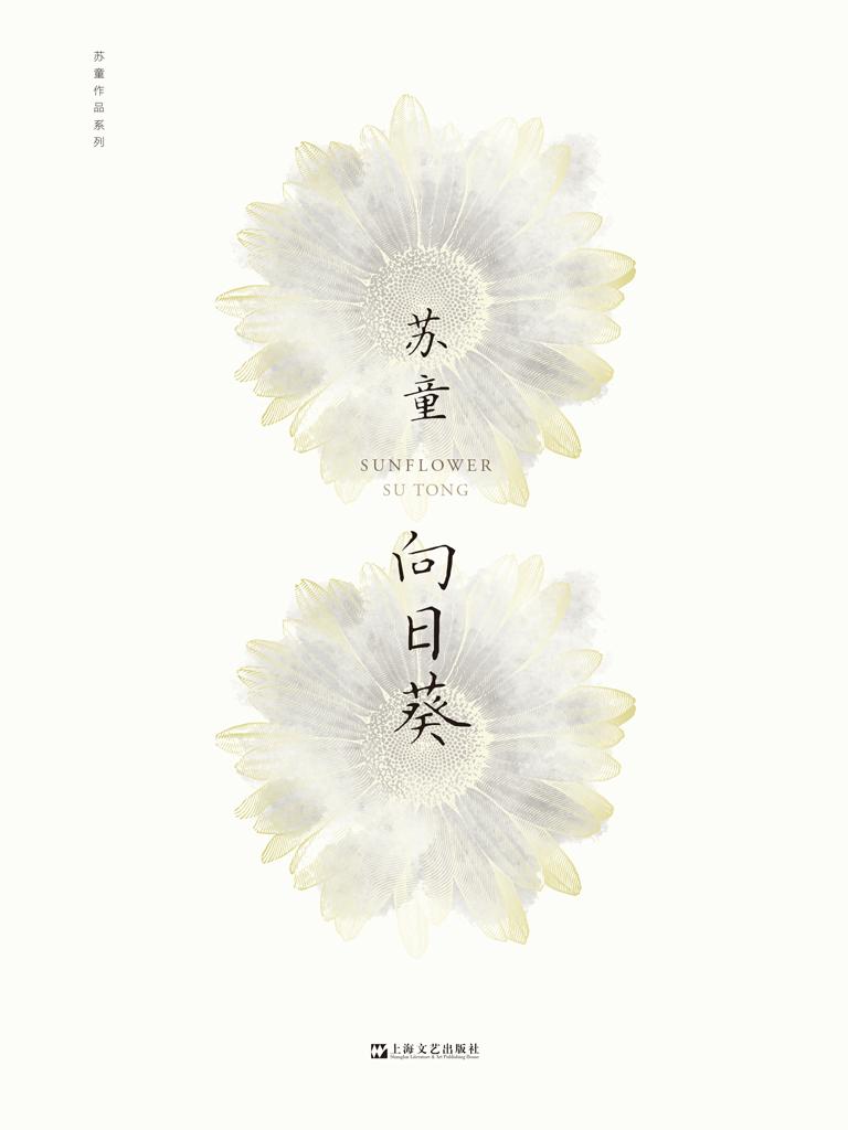 向日葵(苏童著)