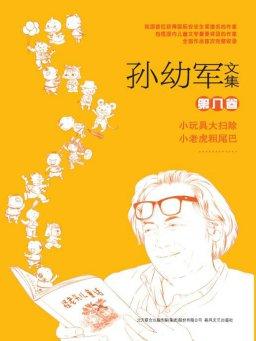 孙幼军文集(第八卷)