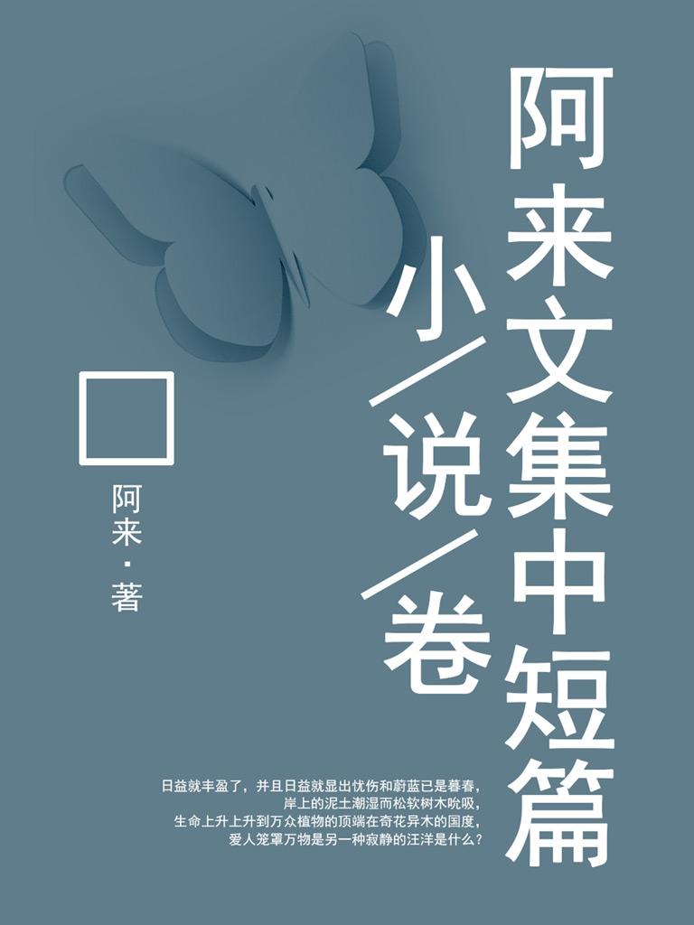 阿来文集·中短篇小说卷