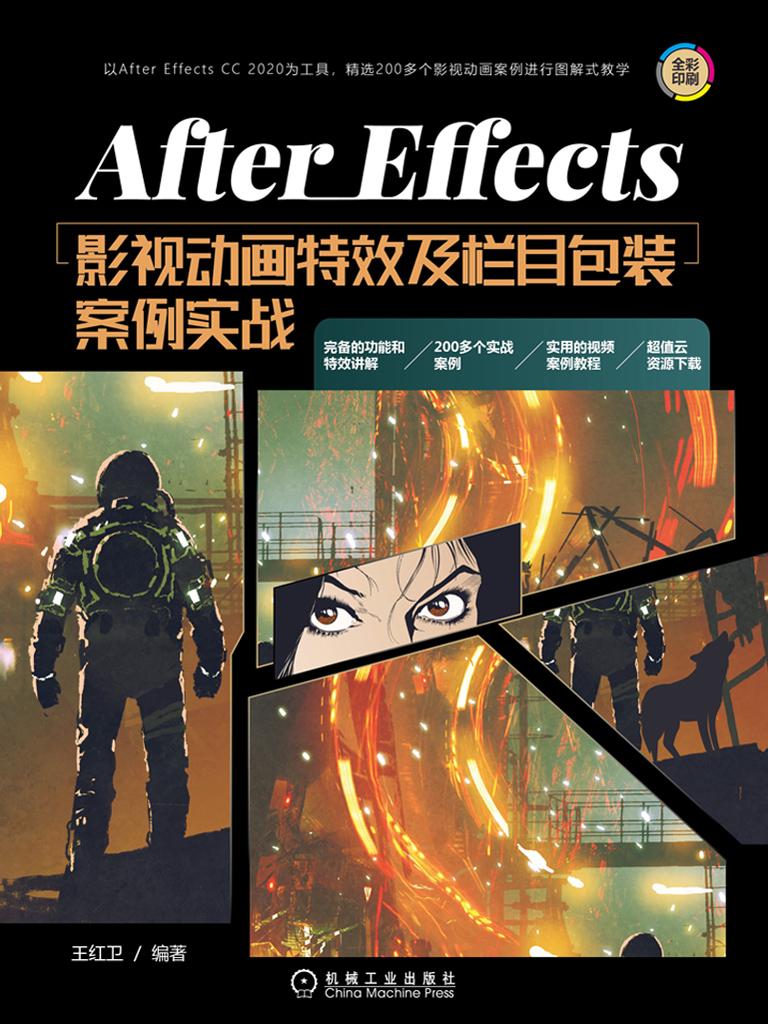 After Effects影视动画特效及栏目包装案例实战