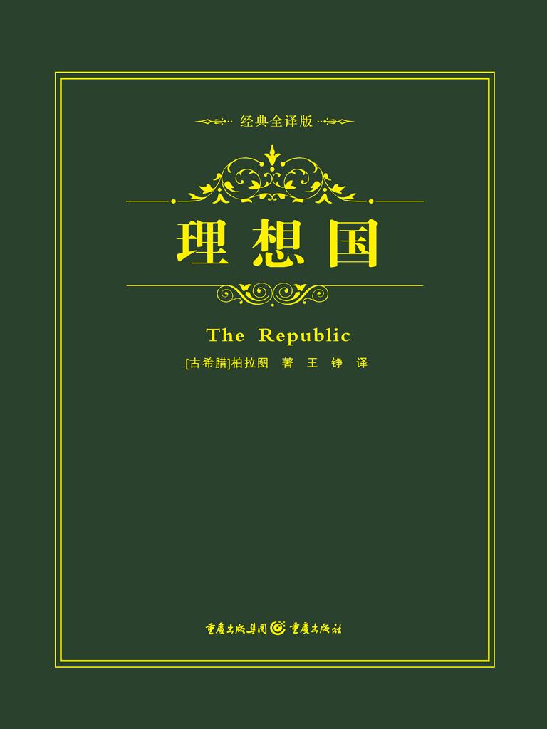 理想国(经典全译版)