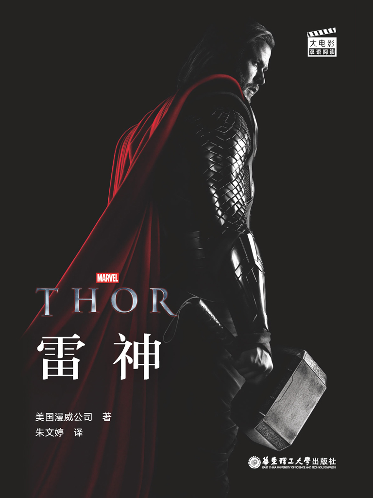 雷神 Thor(大電影雙語閱讀)