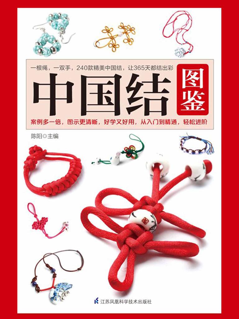 中国结图鉴