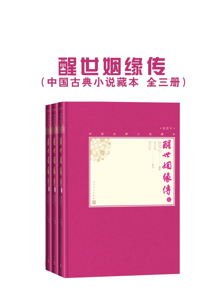 醒世姻缘传(中国古典小说藏本 全三册)