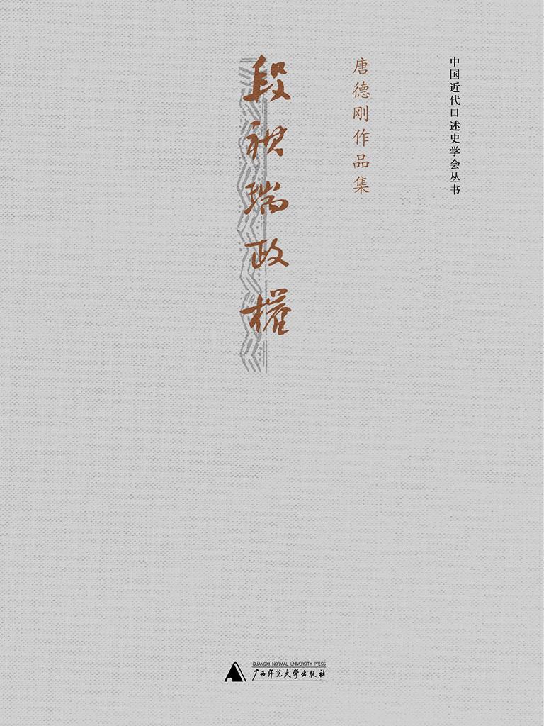 段祺瑞政权:民国史军阀篇(唐德刚作品 2)
