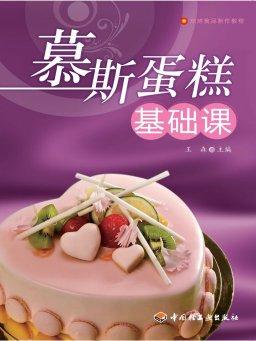 烘焙食品制作教程·慕斯蛋糕基础课