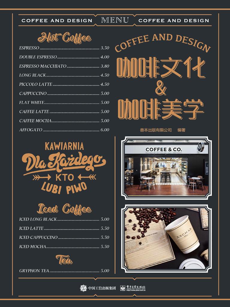 咖啡文化&咖啡美学