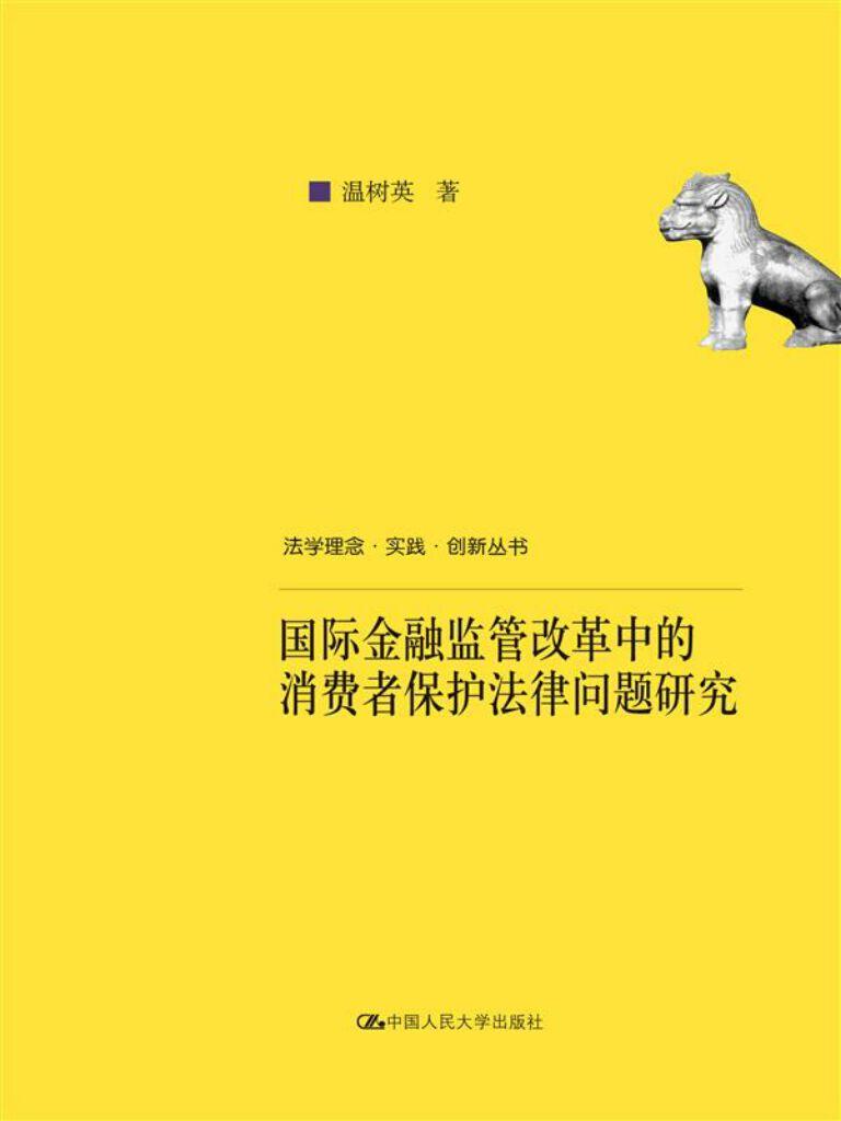 国际金融监管改革中的消费者保护法律问题研究