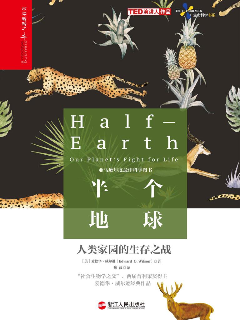 半个地球:人类家园的生存之战