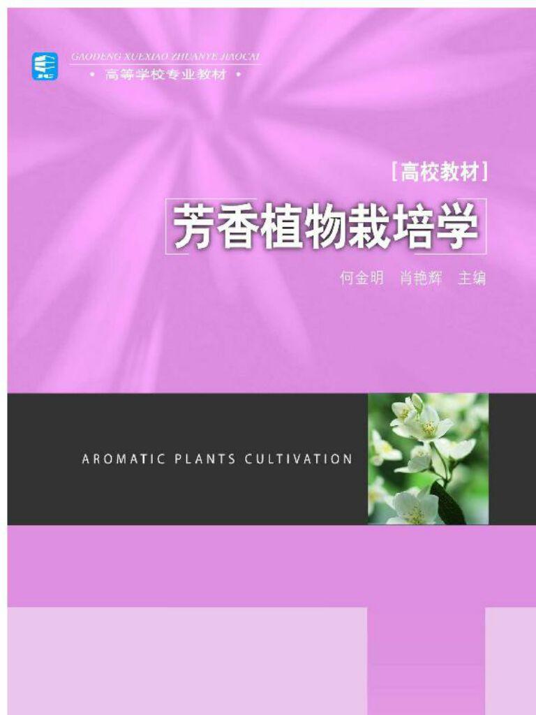 芳香植物栽培学
