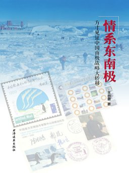 情系东南极:方寸见证中国南极战略大转移