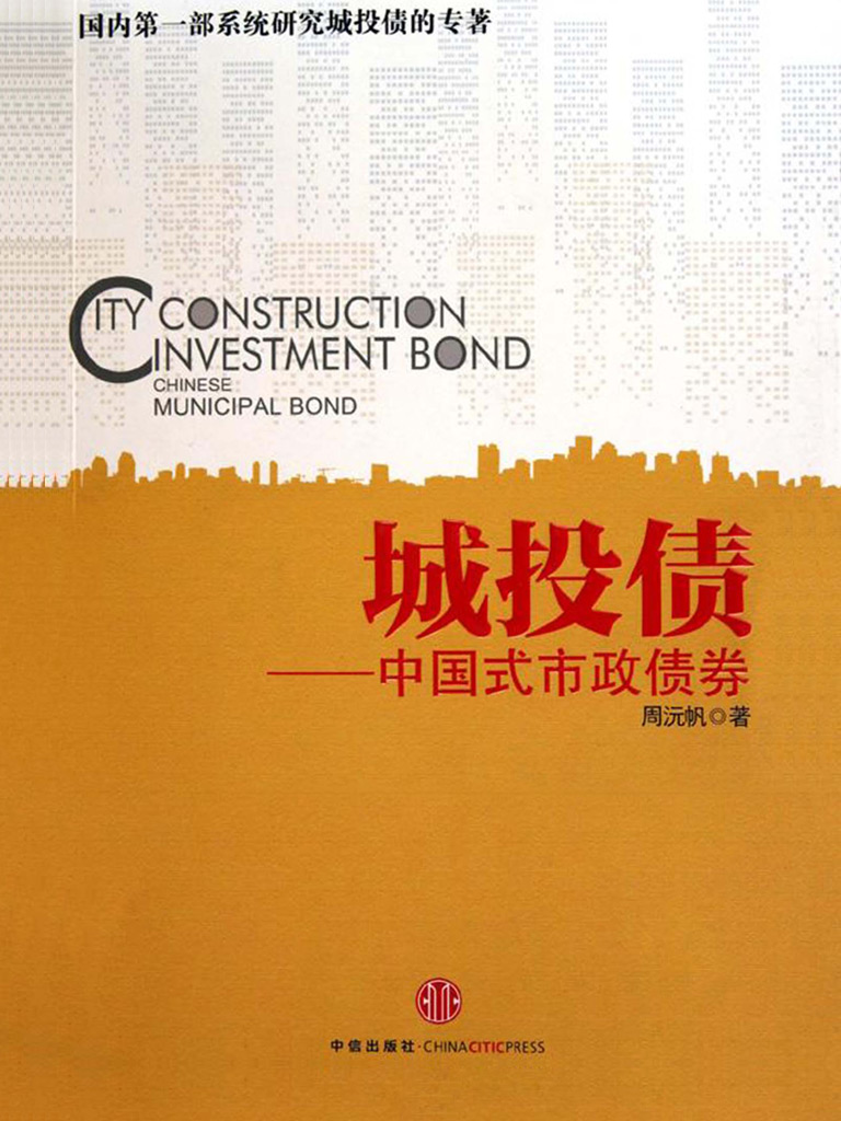 城投债:中国式市政债券