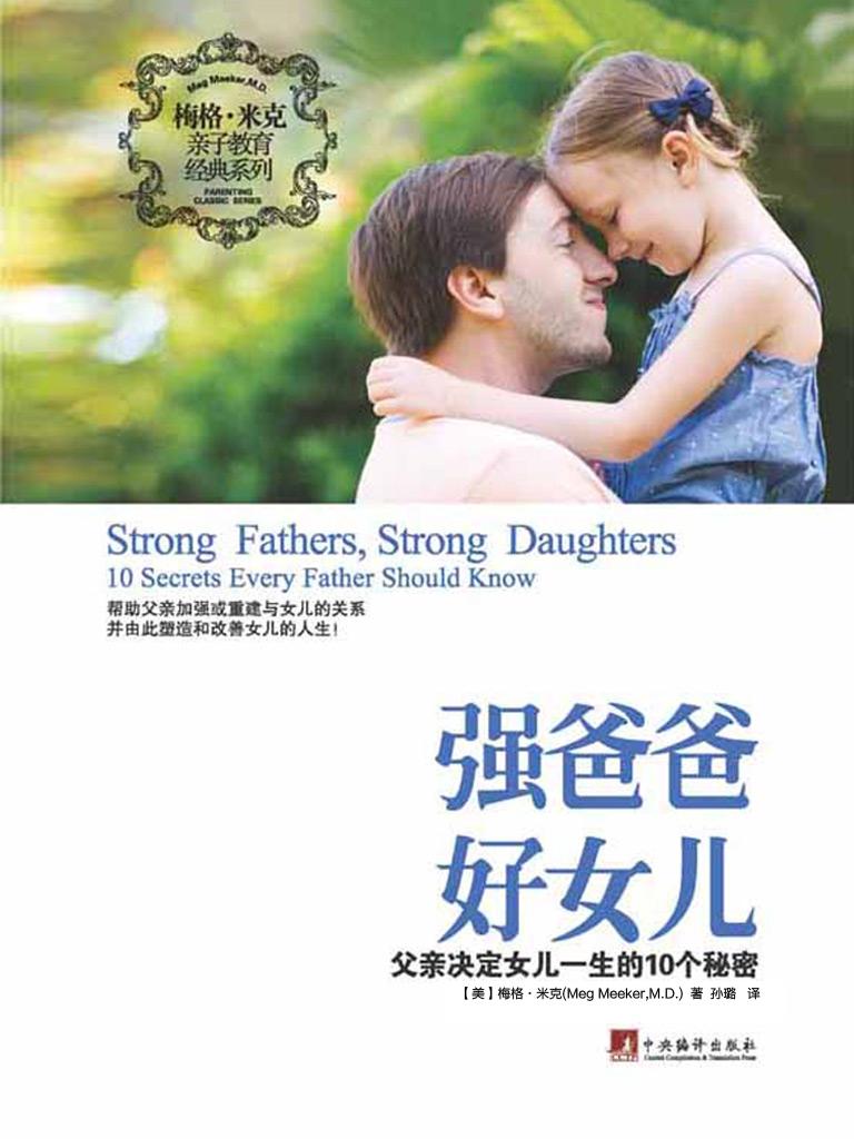 强爸爸 好女儿:父亲决定女儿一生的10个秘密