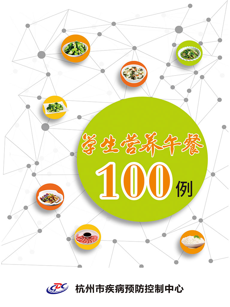 学生营养午餐100例