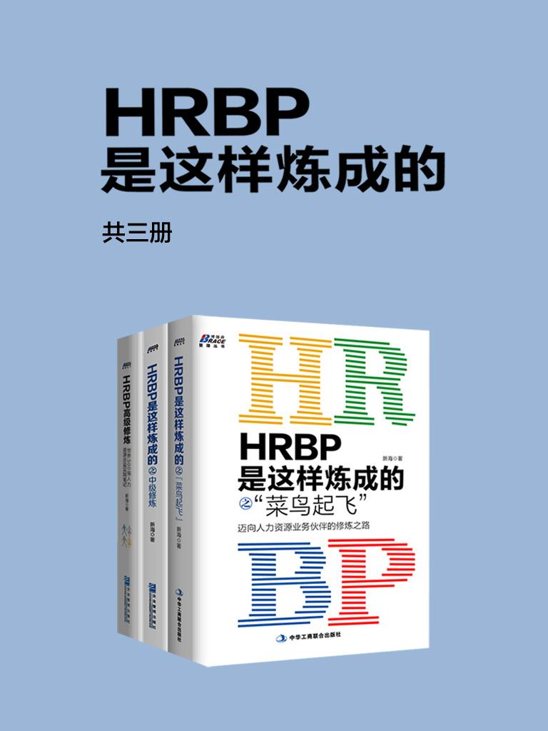 HRBP是这样炼成的之进阶(共三册)