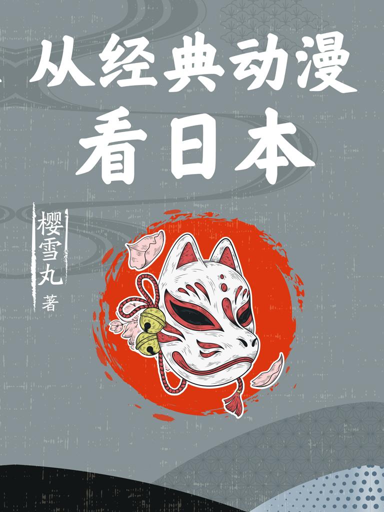 从经典动漫看日本