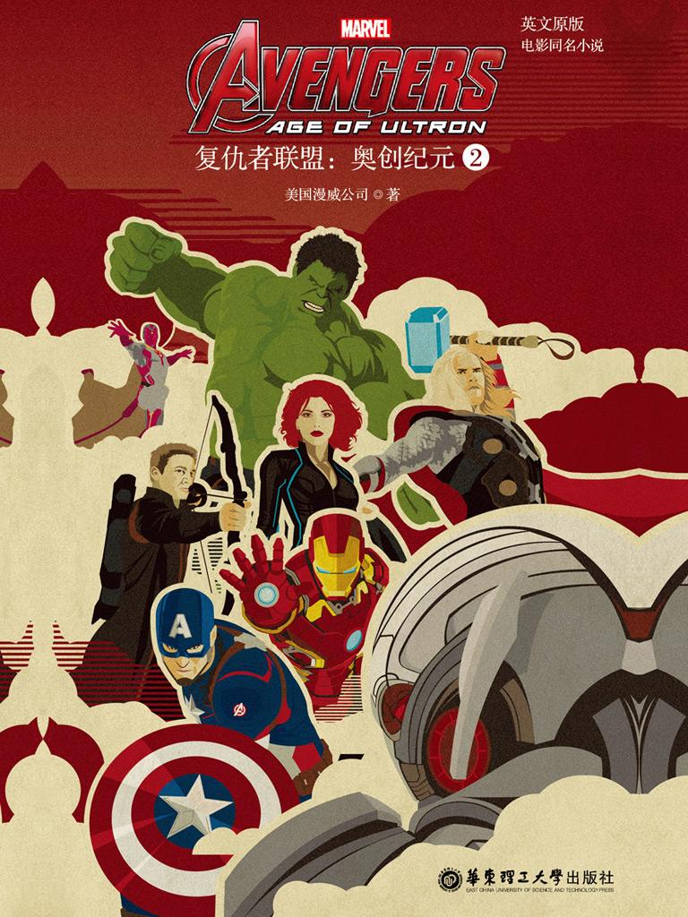 复仇者联盟 2:奥创纪元(英文原版 电影同名小说)