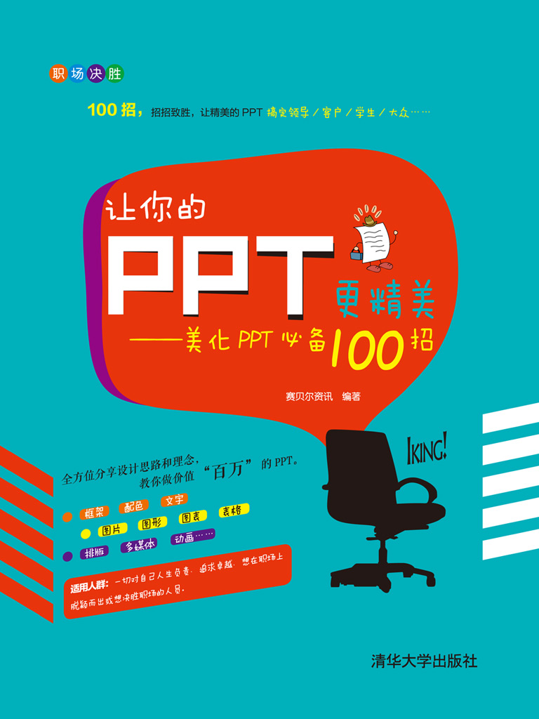 让你的PPT更精美:美化PPT必备100招