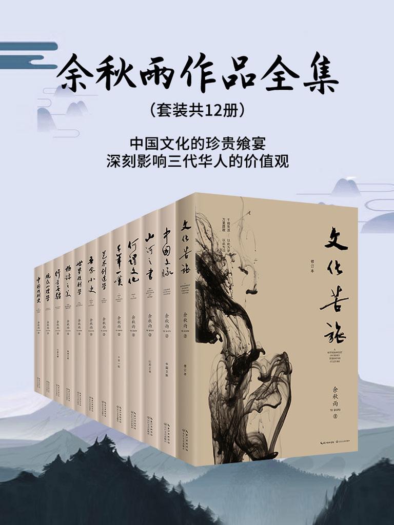 余秋雨作品集(共12册)