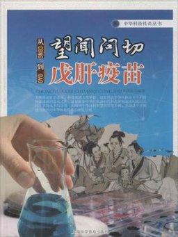 中华科技传奇丛书:从望闻问切到戊肝疫苗