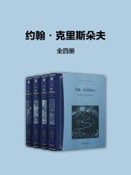 约翰·克里斯朵夫(全4册 法兰西三大文学经典)
