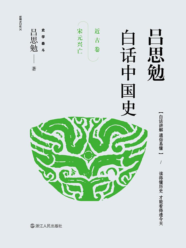 吕思勉白话中国史(近古卷·宋元兴亡)