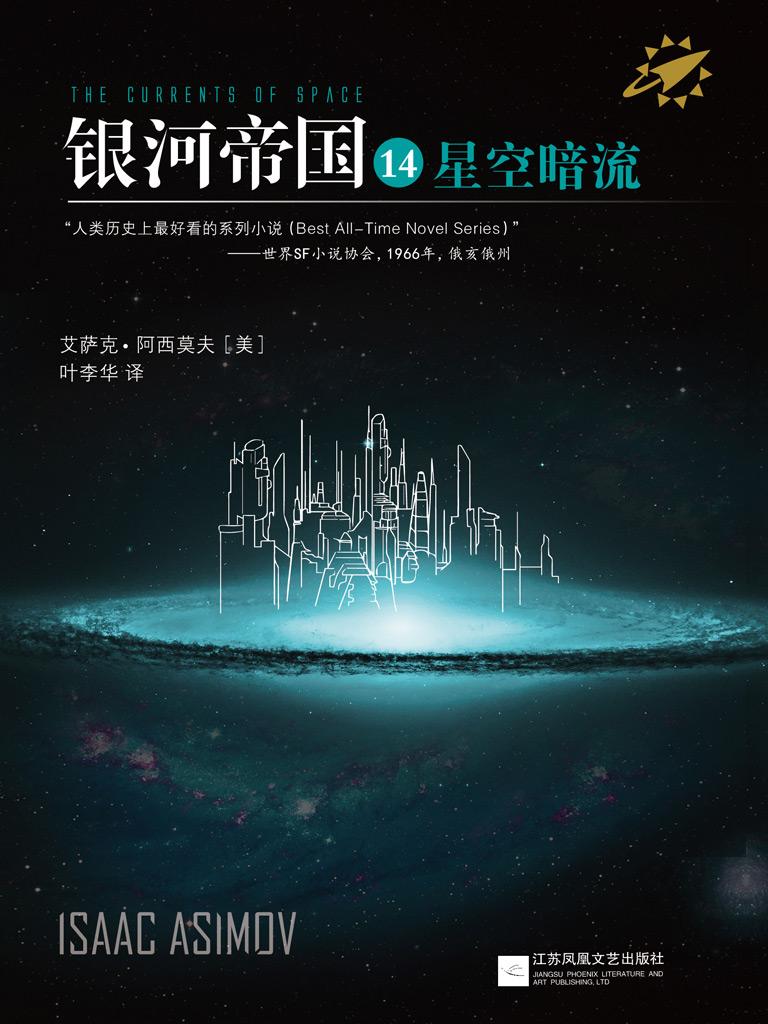 银河帝国 14:星空暗流