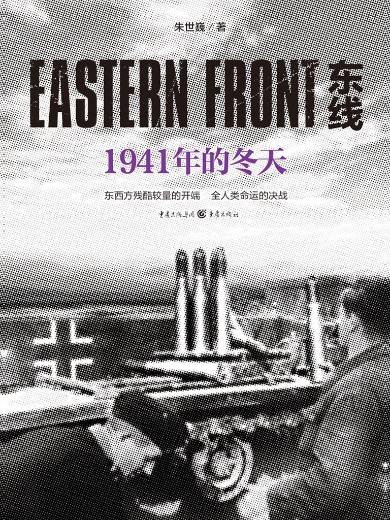 东线:1941年的冬天