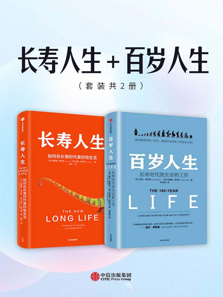 长寿人生+百岁人生(套装共2册)