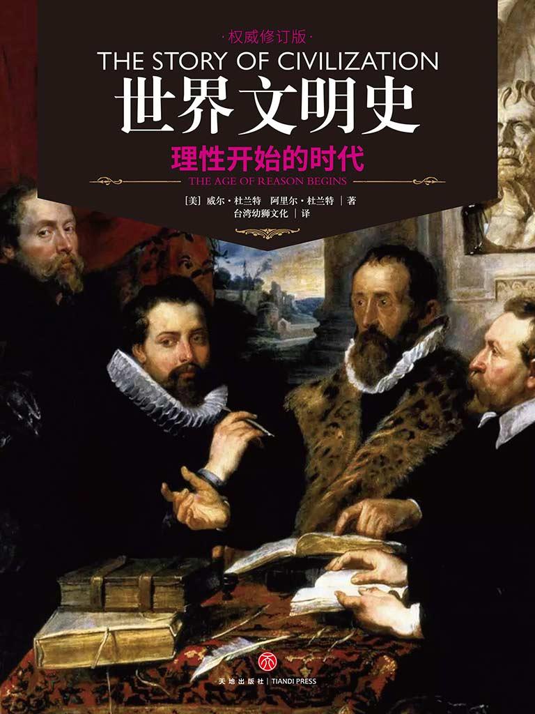 世界文明史 7:理性开始的时代
