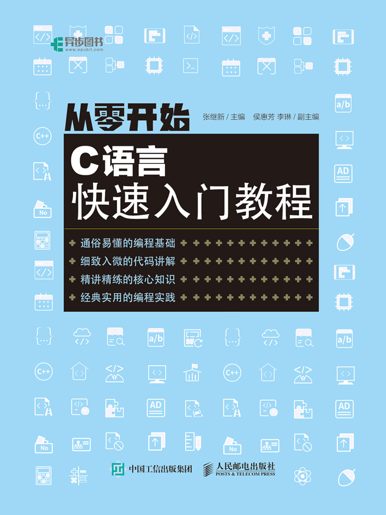 从零开始:C语言快速入门教程