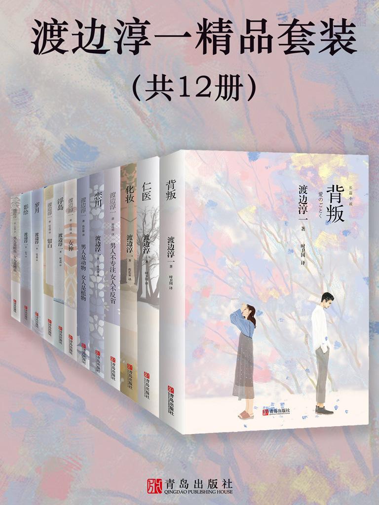 渡邊淳一精品套裝(全12冊)