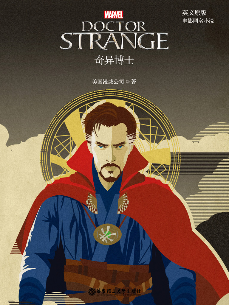 Doctor Strange 奇异博士(英文原版 电影同名小说)